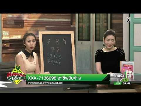 """789 """"เลขมังกร"""" ใช้แล้วรวย : เลขคลิกชีวิต"""