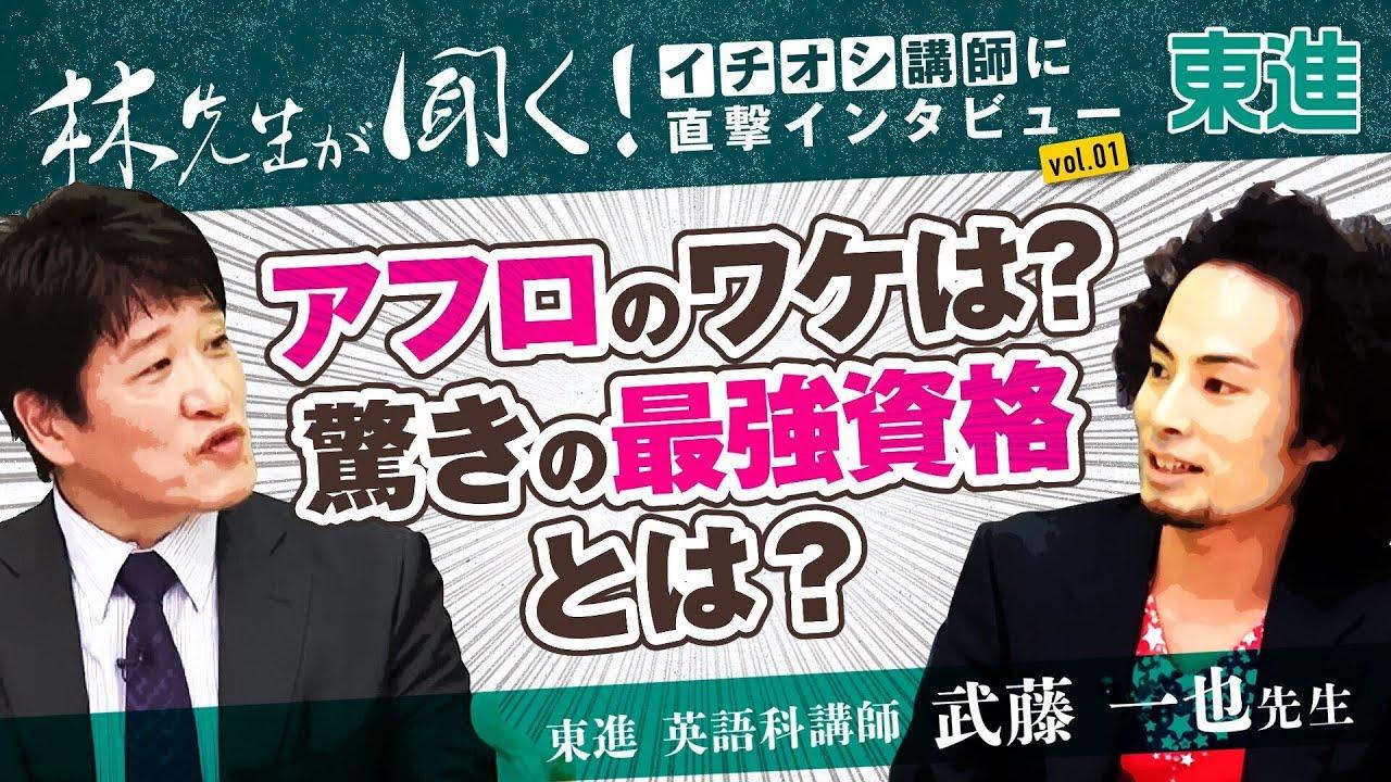 林修先生のイチオシ講師を紹介! 【英語】武藤一也先生 その1
