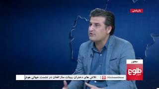 MEHWAR: Afghan Premier League (APL) Discussed