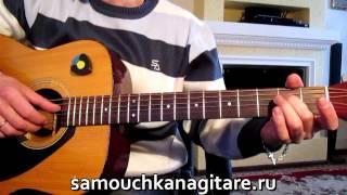 Download Евгений Осин - Осень - Тональность ( Еm ) Как играть на гитаре песню Mp3 and Videos