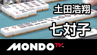 [麻雀]土田浩翔の七対子(チートイツ)
