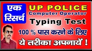 How to Qualify UP Police Computer Operator Typing Test |HIndi/Urdu| # 1