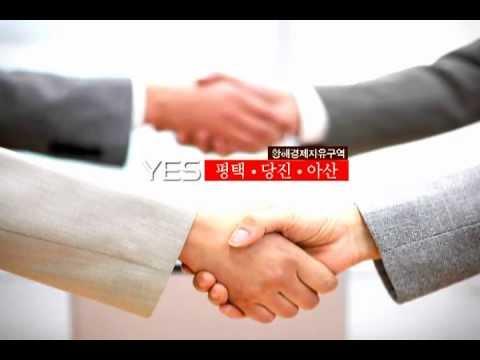 [ Korean Free Economic Zone ] Do you know YESFEZ? | YEllow Sea Free Economic Zone