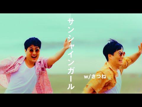 ケツメイシ「サンシャインガール」【MV】