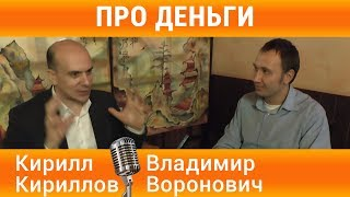 Про деньги. Интервью Кирилл Кириллов. Владимир Воронович
