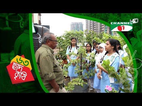 Rooftop farming || EPISODE 63 || Shykh Seraj || Channel i || Roof Gardening ||