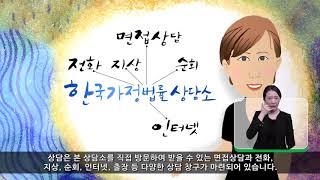 한국가정법률상담소