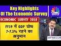 Key Highlights Of The Economic Survey | बाजारों का हाल | CNBC Awaaz