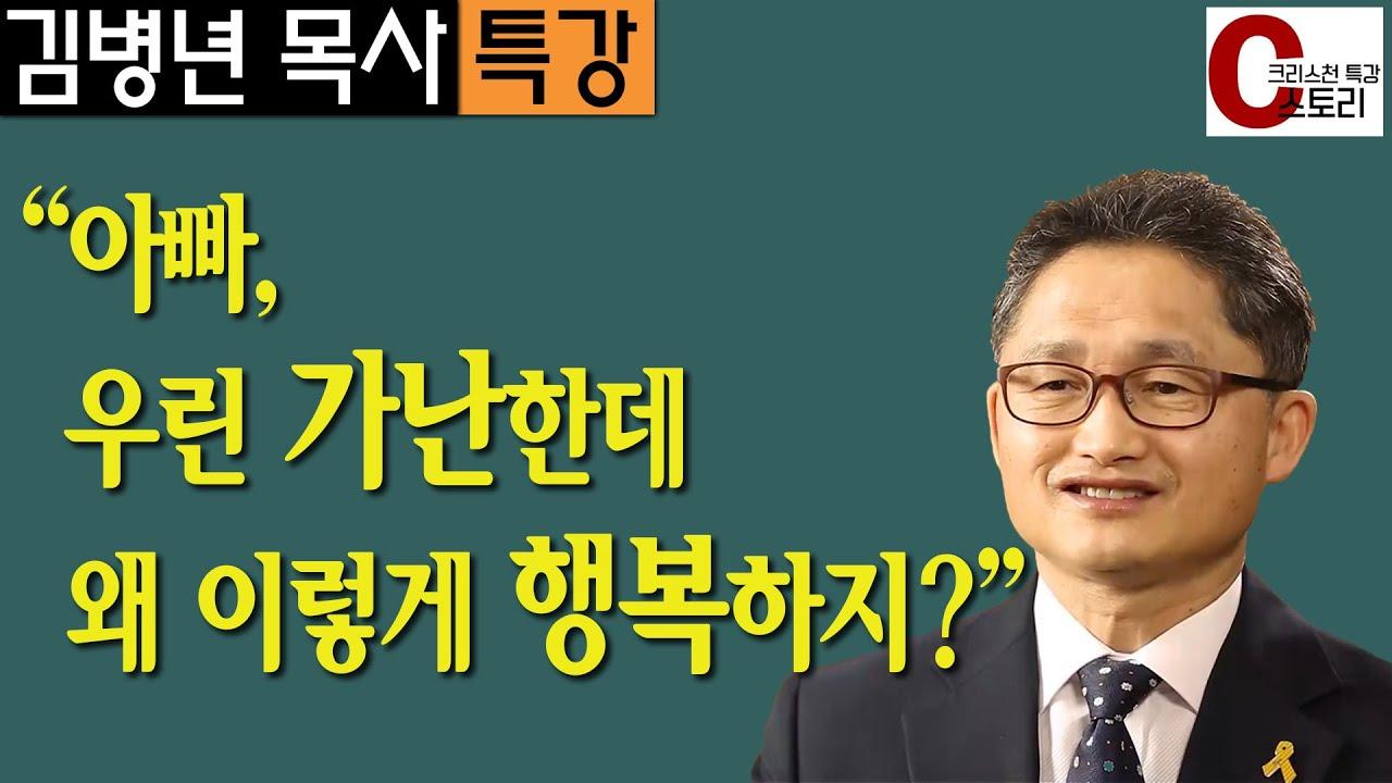 '아빠 우린 가난한데 왜 이렇게 행복하지?' 김병년 목사 특강|C스토리