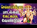Best Anjineyar Songs In Tamil | Powerful Hanuman Tamil Padalgal | Powerful Anjineyar Mantra