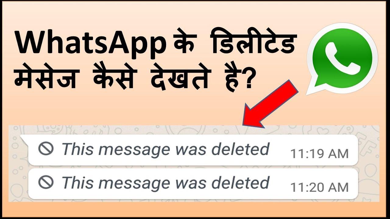 How to see deleted whatsapp messages? व्हाट्सएप के डिलीट किये मैसेज को कैसे देखते है?