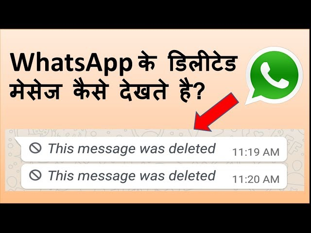 How to see deleted whatsapp mess