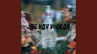 Jag har vodkan