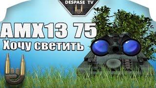 World of Tanks ☭ AMX 13 75 ☭ Хочу светить