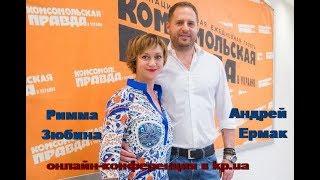 "Римма Зюбина и Андрей Ермак о фильме ""Межа"""