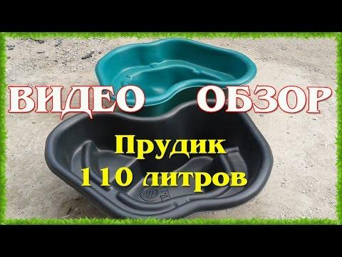 Прудик 110 литров Ландшафтный дизайн Пластиковый пруд на дачу для искусственного водоема обзор