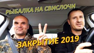 Закрытие 2019 на реке Свислочь Рыбалка в Беларуси Fishing in Belarus