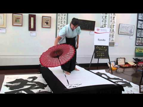 Seiran Chiba - Large Scale Calligraphy