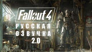 Больше, лучше, потраченнее: русская озвучка Fallout 4 v 2.0