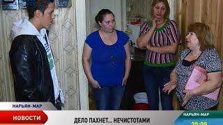 Нарьян-марский дом затопили нечистоты(, 2014-09-16T07:52:09.000Z)