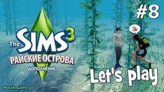 Давай играть Симс 3 Райские острова #8 Бледный русал