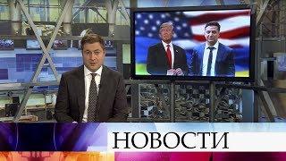 Выпуск новостей в 12:00 от 29.09.2019