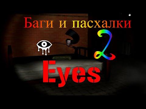 Баги и пасхалки в игре Eyes the horror game | 2 эпизод