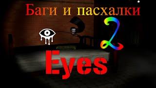 �������� ���� Баги и пасхалки в игре Eyes the horror game   2 эпизод ������
