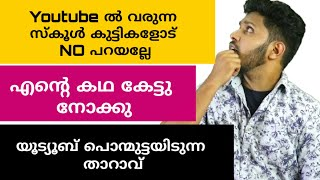 How to make money from YOUTUBE | Malayalam