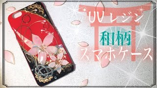 UVレジン⛩和柄のスマホケース👘Resin 🇯🇵How to Japanese phone case🌼 thumbnail