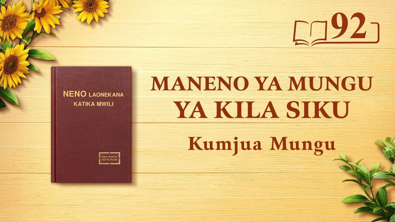 Maneno ya Mungu ya Kila Siku   Mungu Mwenyewe, Yule wa Kipekee I   Dondoo 92