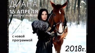 ДИАНА-Йĕрет манпа çурта (концерт чувашской эстрады)