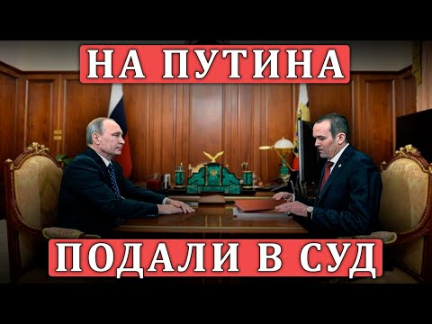 Против Путина подан иск в Верховный Суд РФ!