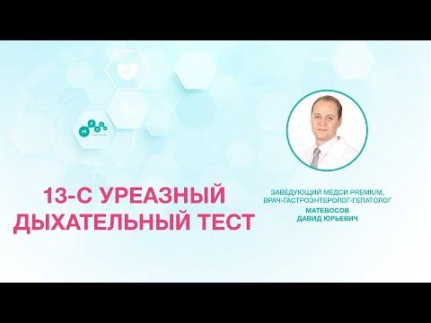 13-С уреазный дыхательный тест. ГАСТРИТ, ЯЗВА ЖЕЛУДКА: ЛЕЧЕНИЕ И ПРОФИЛАКТИКА