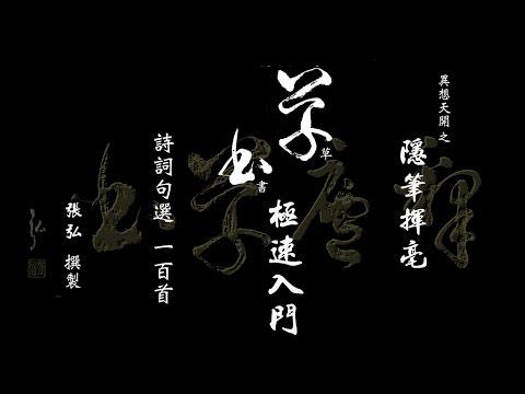 草書極速入門 - 隱筆揮毫 詩詞句選 100 首