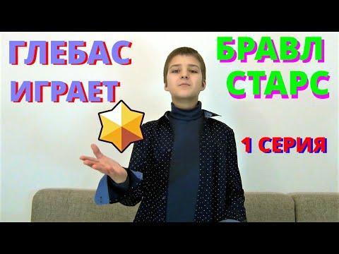 Глебас играет в Бравл старс. 1 серия. Brawl stars