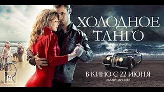 «Холодное танго» — фильм в СИНЕМА ПАРК