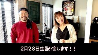 文果組presents、沢田知可子の歌セラピースペシャル生配信!! 2月28日(日)16時より、ライブハウスflagship-FUNABASHI-にてこけら落とし生配信ライブを行います。