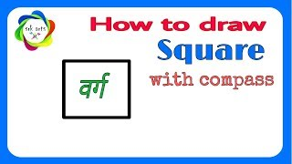 How to draw a Square|| how to draw square with Compass||वर्ग कैसे बनायें||srkart|| srk||srkdrawing||