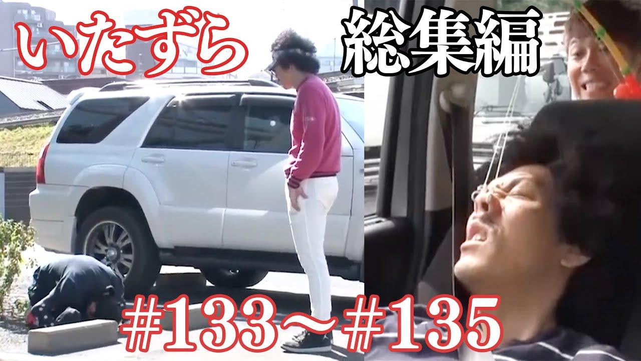 【いたずら総集編】過去のドッキリ一気見【SUSHI★BOYSのいたずら#133~#135】