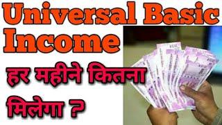 UNIVERSAL BASIC INCOME?     MINIMUM INCOME GUARANTEE ?  #UBI