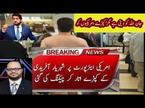 Shehryar Afridi's clothes taken off during checking at airport in USA