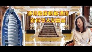 迪拜人的一天(8)| 最壕帆船酒店的首位华人女高管 带你参观最贵皇家套房