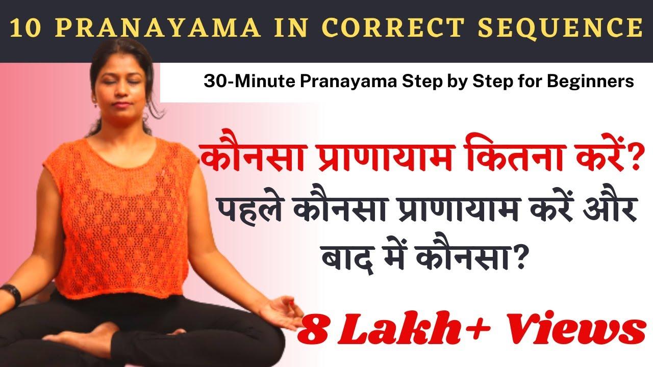 10 ज़रूरी प्राणायाम का सही क्रम- Pranayama Sequence Steps By Step For Beginners @Yoga With Shaheeda