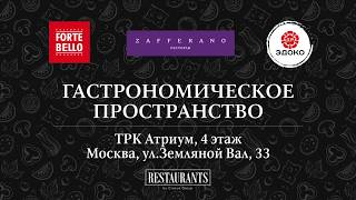 Новый ресторан в Атриуме