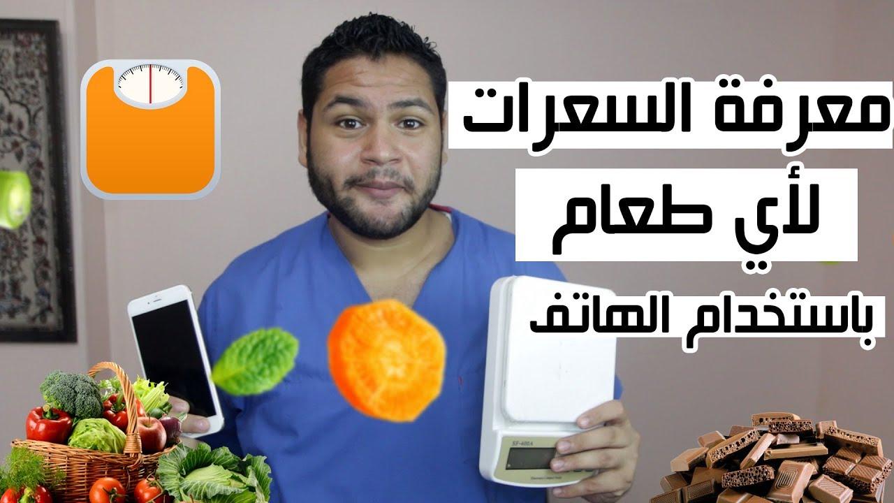 كيفية حساب السعرات الحرارية لجميع الأطعمة | أفضل تطبيق للتخسيس