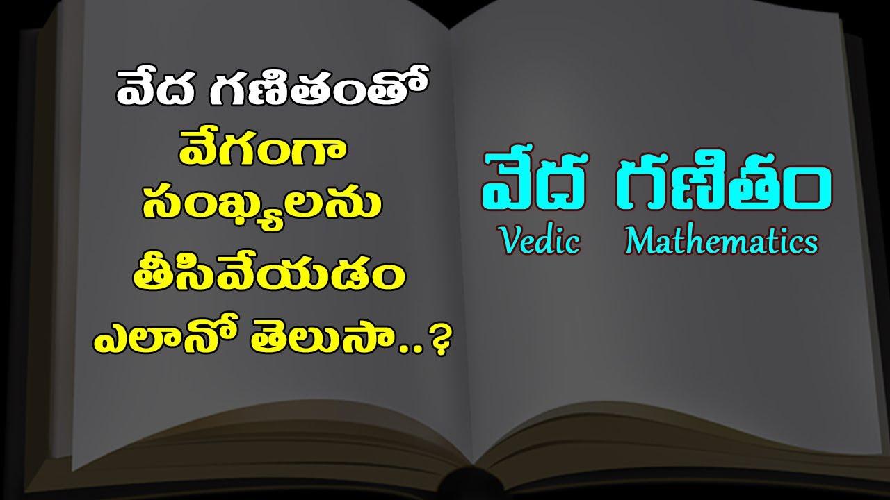 Vedas Book In Telugu