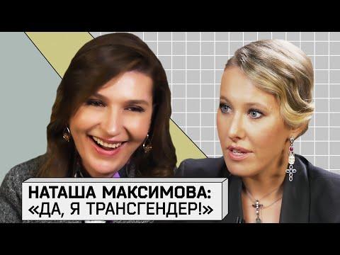 НАТАША МАКСИМОВА: О Смене пола, Ренате Литвиновой и заработках в Булонском лесу