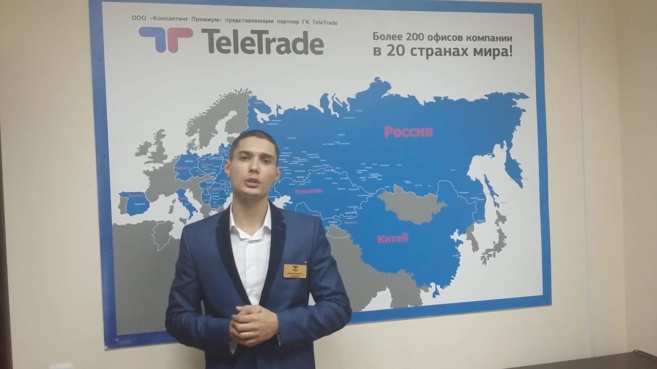 Работа в телетрейд отзывы сотрудников белгород