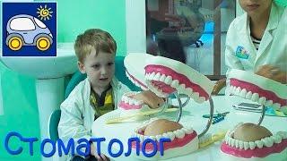 Стоматолог. Профессии для детей. Как правильно чистить зубы. Кидландия детский комплекс. Картонка(Как правильно чистить зубы, чтобы не попадать к стоматологу — ответ на этот вопрос мы нашли… в Кидландии...., 2015-12-19T12:12:34.000Z)